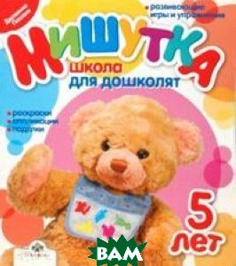 Купить Мишутка. Школа для дошколят. 5 лет, Стрекоза, 978-5-9951-0295-3