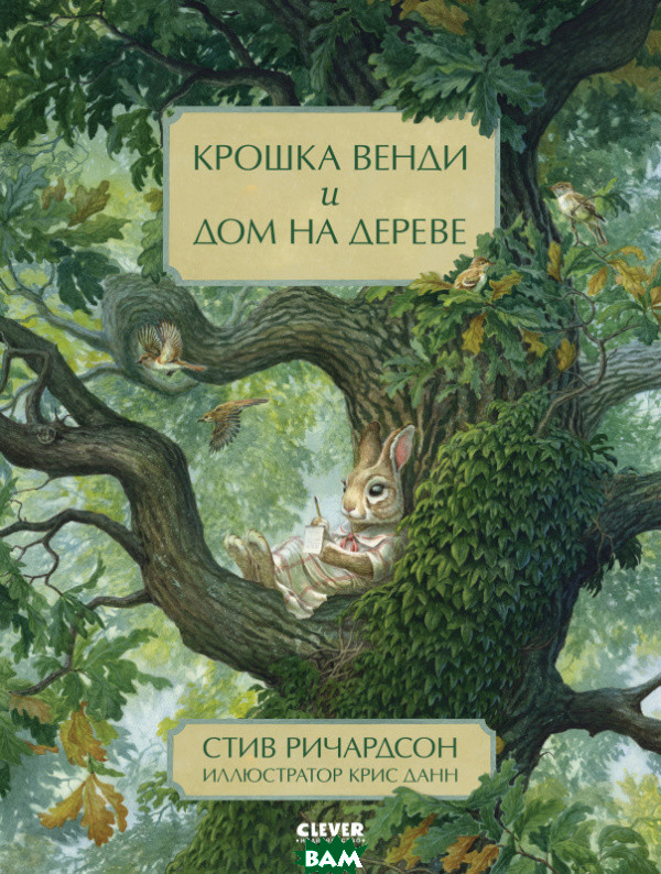 Крошка Венди и дом на дереве