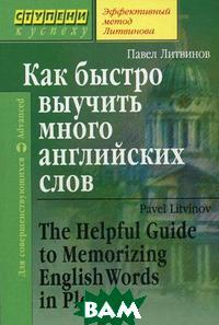 Купить Как быстро выучить много английских слов. Для совершенствующихся, Айрис-пресс, Павел Литвинов, 978-5-8112-6402-5