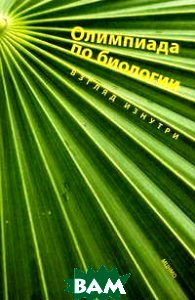 Купить Олимпиада по биологии. Взгляд изнутри, Московский центр непрерывного математического образования (МЦНМО), Ганчарова О.С., 978-5-94057-463-7