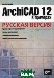 ArchiCAD 12 в примерах. Русская версия. Серия: На примерах