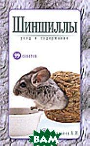 Купить Шиншиллы. Уход и содержание, Аквариум-Принт, А. И. Рахманов, 978-5-4238-0090-1