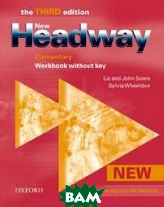 Headway Elementary: Workbook without Key, OXFORD UNIVERSITY PRESS, John and Liz Soars, Sylvia Wheeldon, 978-0-19-471511-9  - купить со скидкой