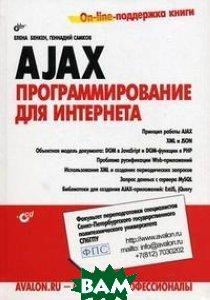 Купить AJAX: программирование для Интернета (+ CD-ROM), BHV, Елена Бенкен, Геннадий Самков, 978-5-9775-0428-7