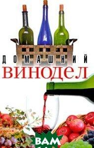 Купить Домашний винодел, Современная школа (Букмастер), Интерпрессервис, Пышнов И., 978-985-570-102-7