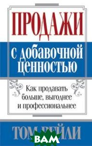 Купить Продажи с добавочной ценностью, ПОПУРРИ, Том Рейли, 978-985-15-0034-1