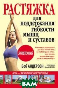 Купить Растяжка для поддержания гибкости мышц и суставов, ПОПУРРИ, Андерсон Боб, 978-985-15-3104-8