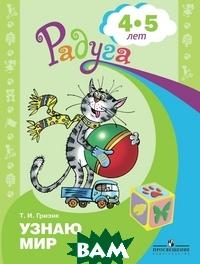 Купить Узнаю мир. Развивающая книга для детей 4-5 лет, Просвещение, Гризик Т.И., 978-5-09-068474-3