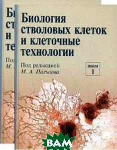 Биология стволовых клеток и клеточные технологии. Гриф УМО по медицинскому образованию (количество томов: 2)