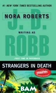 Купить Strangers in Death (J.D.Robb), Penguin Group, Nora Roberts, 978-0-425-22289-8