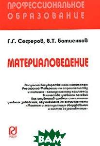 Купить Материаловедение. Учебное пособие, РИОР, Сеферов Г.Г., 978-5-369-00137-0