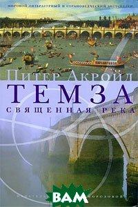 Купить Темза.Священная река+с/о, Издательство Ольги Морозовой, Акройд П., 978-5-98695-038-9