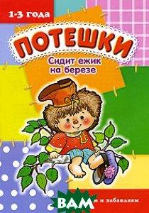 Купить Сидит ежик на березе. Веселим и забавляем, Карапуз, Розенкова Ю., 978-5-8403-1591-0