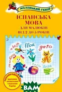 Іспанська мова для малюків від 2 до 5 років