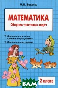 Купить Текстовые задачи по математике. 2 класс, 5 за знания, Беденко М.В., 978-5-98923-500-1