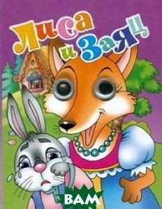 Купить Книжка-глазки. Лиса и заяц, ЛИТУР, Богуславская М., 978-5-9780-0971-2