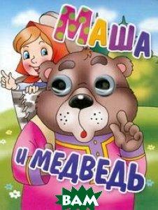 Купить Книжка-глазки. Маша и медведь, ЛИТУР, Богуславская М., 978-5-9780-0969-9