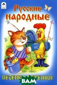 Купить Русские народные песенки-потешки, Алтей, 978-5-9930-0384-9