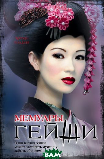Купить Мемуары гейши / Memoirs of a Geisha, АСТ, Артур Голден / Arthur Golden, 978-5-17-059515-0