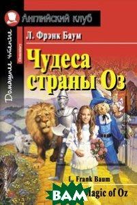 Купить Чудеса страны Оз (The magic of Oz), Айрис-пресс, Баум Л.Ф., 978-5-8112-4033-3