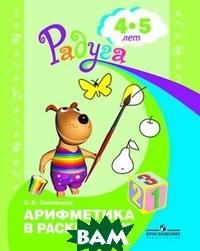 Купить Арифметика в раскрасках. Пособие для детей 4-5 лет, Просвещение, Соловьева Е.В., 978-5-09-070020-7