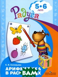 Купить Арифметика в раскрасках. Пособие для детей 5-6 лет, Просвещение, Соловьева Е.В., 978-5-09-048701-6