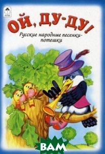Купить Ой, ду-ду! Русские народные песенки-потешки, Алтей, 978-5-9930-1375-6