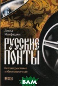 Русские понты: бесхитростные и бессовестные, АЛЬПИНА, Макфадьен Д., 978-5-91671-038-0  - купить со скидкой