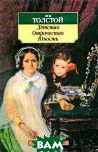 Купить Детство. Отрочество. Юность, ЭКСМО, Толстой Лев Николаевич, 978-5-699-01487-3