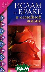 Купить Ислам о браке и семейной жизни, Диля, Сакр Ахмад Х., 5-88503-546-6