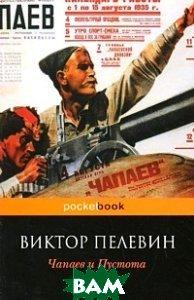 Купить Чапаев и Пустота, ЭКСМО, Пелевин Виктор Олегович, 978-5-699-84183-7