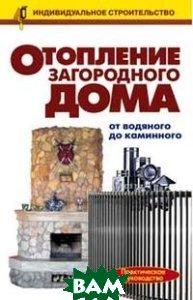 Купить Отопление загородного дома. От водяного до каминного, Оникс 21 век, Рыженко В.И., 5-488-00586-2