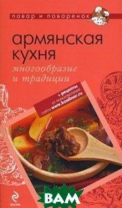 Армянская кухня. Многообразие и традиции, ЭКСМО, 978-5-699-37410-6  - купить со скидкой