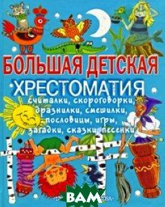 Купить Большая детская хрестоматия, АСТ, Астрель, Науменко Т.В., 978-5-17-060810-2