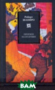 Купить Прогноз на будущее / Futurecast, АСТ, Роберт Шапиро / Robert J. Shapiro, 978-5-17-060346-6