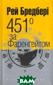 Купить 451 за Фаренгейтом. Бредбері Рей. Маєстат слова, Навчальна книга - Богдан, 978-966-103-874-4