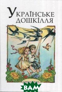 Українське дошкілля. Зінкевичі О. та Н.