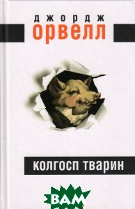 Купить Колгосп тварин. Орвелл Джордж, Жупанський, 978-966-235-560-4