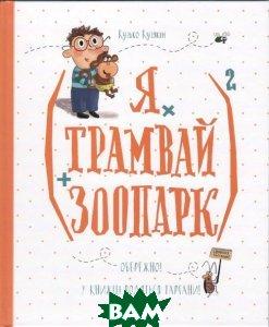 Купить Я х трамвай + зоопарк. Кузько Кузякін, Віват, 9786176904427