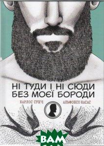 Купить Ні туди і ні сюди без моєї бороди. Карлос Сунє, Віват, Карлос Сун`є, 9786176904939