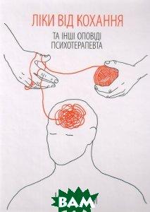Ліки від кохання та інші оповіді психотерапевта. Ялом Ірвін