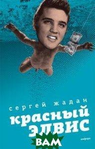Купить Красный Элвис, АМФОРА, Жадан Сергей Викторович, 978-5-367-01157-9