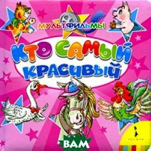 Купить Кто самый красивый, Росмэн-Пресс, Карганова Екатерина Георгиевна, 978-5-353-04218-1