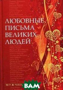 Купить Любовные письма великих людей. Книга вторая. Женщины, Добрая книга, Дойль У., 978-5-98124-489-6