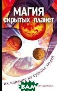Купить Магия скрытых планет. Их влияние на судьбы людей, Амрита-Русь, Курт Абрахам, 978-5-94355-599-2