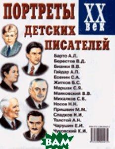 Портреты детских писателей. XX век