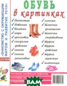 Купить Обувь в картинках: наглядное пособие для педагогов, логопедов, воспитателей и родителей, ГНОМ и Д, 978-5-91928-663-9