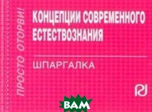 Купить Концепции современного естествознания. Шпаргалка (отрывная), РИОР, 978-5-369-00344-2