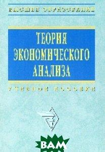 Купить Теория экономического анализа, ИНФРА-М, Казакова Р.П., 978-5-16-003838-4