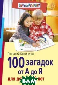 Купить 100 загадок от А до Я для детей 4-6 лет, Айрис-пресс, Кодиненко Г.Ф., 978-5-8112-3733-3